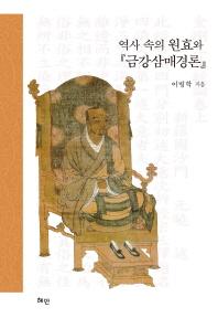 역사 속의 원효와 금강삼매경론