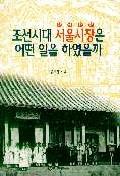 조선시대 서울시장은 어떤 일을 하였을까