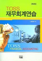 Toss 재무회계연습