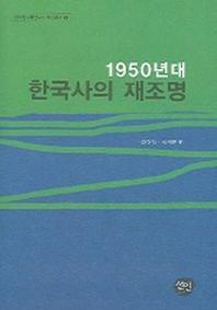 1950년대 한국사의 재조명