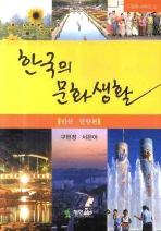 한국의 문화생활: 안산 안양편