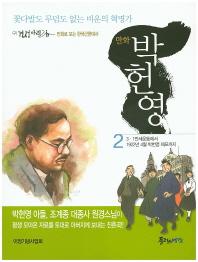 만화 박헌영. 2