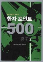 한자 포인트 500