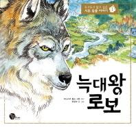 늑대 왕 로보