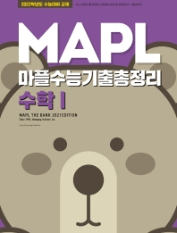 마플 고등 수학1 수능기출총정리(2021)(2022 수능대비)