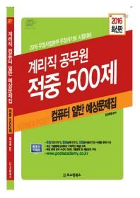 컴퓨터 일반 예상문제집 적중 500제(계리직 공무원)(2016)