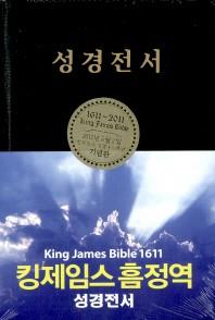 성경전서(킹제임스 흠정역)