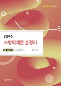 김진수 소방학개론 총정리