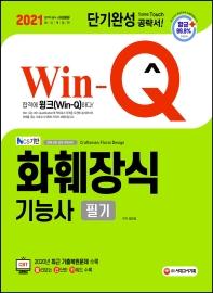 Win-Q 화훼장식기능사 필기 단기완성(2021)