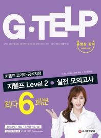 지텔프(G-TELP) Level 2 실전 모의고사(6회분)