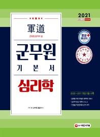 심리학 군무원 기본서(2021)