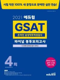 에듀윌 GSAT 온라인 삼성직무적성검사 파이널 봉투모의고사(2021)