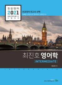 최진호 영어학(2021)