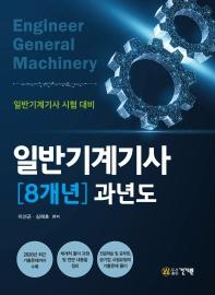 일반기계기사 8개년 과년도(2021)(2판)