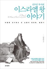 신우인 목사의 이스라엘 왕 이야기