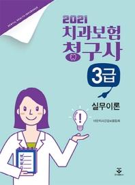 치과보험청구사 3급 실무이론(2021)