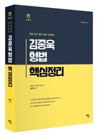 김종욱 형법 핵심정리(2021)
