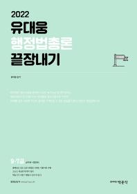 유대웅 행정법총론 끝장내기(2022)