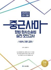 형법·형사소송법 실전 모의고사(2차 대비)(2020)