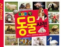 어린이 첫 동물 사전