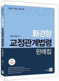 신경향 교정관계법령 판례집(2017)