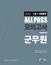 All Pass 김중규 선행정학 모의고사 군무원(2021)