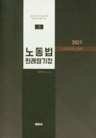 노동법 판례 암기장 (2021)