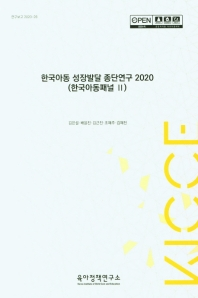 한국아동 성장발달 종단연구 2020(한국아동패널 2)