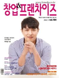 창업 & 프랜차이즈(2021년 5월호)