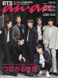 앙앙 ANAN 2019.07.10 (표지:BTS) 통상판