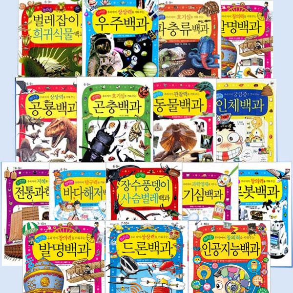 [재정가세트][글송이]어린이 과학백과 시리즈 16권세트