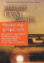 크리스챤 CCM 드라이브