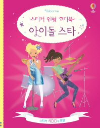 스티커 인형 코디북 아이돌 스타