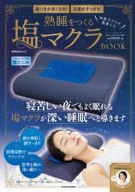 熟睡をつくる鹽マクラBOOK 寢つきが良くなる!目覺めすっきり! 快眠のプロが監修した