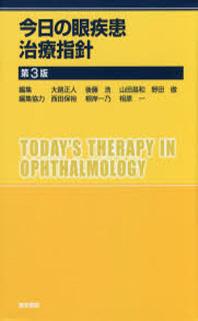 今日の眼疾患治療指針