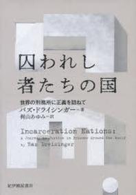 囚われし者たちの國 世界の刑務所に正義を訪ねて