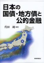 日本の國債.地方債と公的金融
