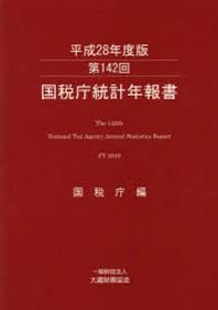 國稅廳統計年報書 第142回(平成28年度版)