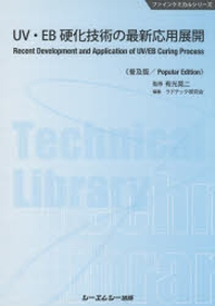 UV.EB硬化技術の最新應用展開 普及版