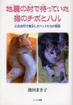 地震の村で待っていた猫のチボとハル 山古志村で被災したペットたちの物語