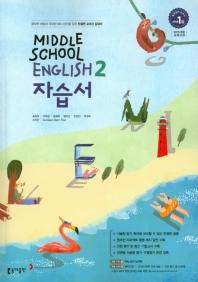 중학 영어2자습서(2019)윤정미