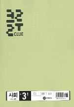 사회 국사 중3-1(클루) (2005)