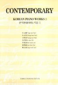 한국 현대피아노곡집 3