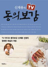 신재용의 TV 동의보감