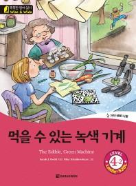 먹을 수 있는 녹색 기계(The Edible, Green Machine)