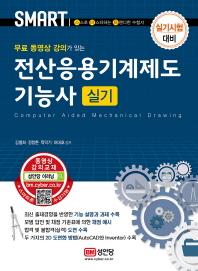 무료 동영상 강의가 있는 스마트 전산응용기계제도기능사 실기(2019)