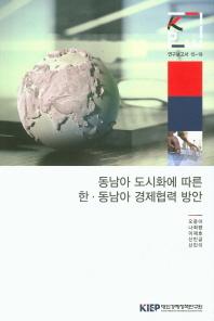 동남아 도시화에 따른 한 동남아 경제협력 방안