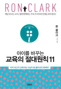 아이를 바꾸는 교육의 절대 원칙 11