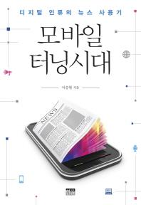 모바일 터닝시대