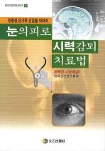 눈의피로 시력감퇴 치료법